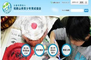 県育成協会 写真